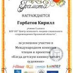 Горбатов Кирилл_1