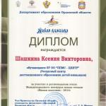 Диплом Шашкиной Ксении. Живая классика