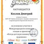 Козлов Дмитрий_1