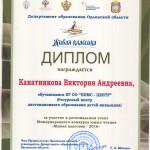 Копия Диплом Канатниковой Виктории. Живая классика.