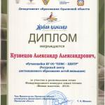 Копия Диплом Кузнецова Александра. Живая классика