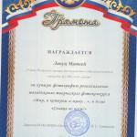 Копия Лакуц Матвей-2
