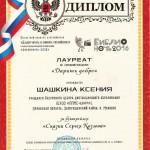 Копия Шашкина Ксения_1
