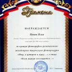 Копия gramota02-1