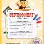 СЕРТИФИКАТ Афонин