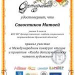 Савостиков Матвей_1