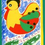 открытка Сказки Пушкина