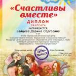 Зайцева Дарина 0812