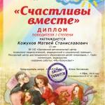 Кожухов 0811