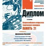 Диплом Память  Дражникров Вася21-11