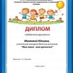 Макеева