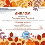 Головкина София осень