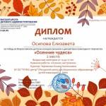 ОСИПОВА Лиза Осень