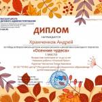 Храмченков Осень