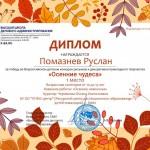омазнев Руслан ОСЕНЬ